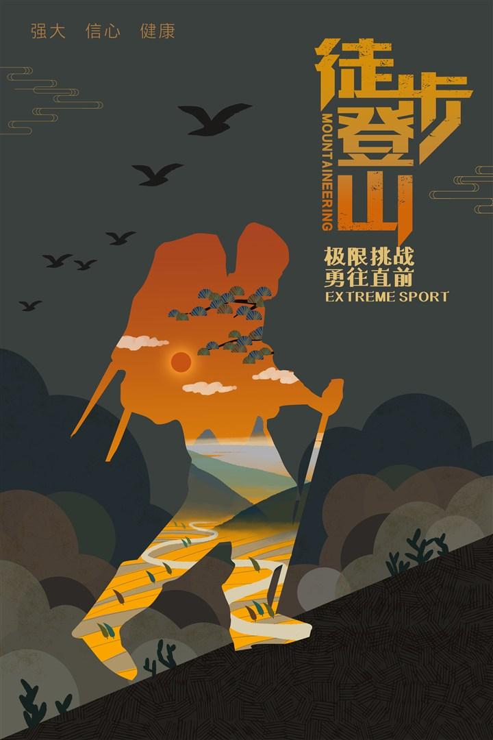 神秘徒步登山海報設計
