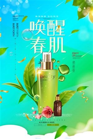 美容美妆唤醒美肌可爱春天风创意促销海报