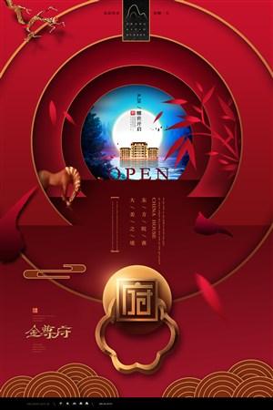 红色新中式喜庆房地产开盘海报