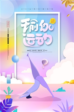 创意简约瑜伽运动宣传海报