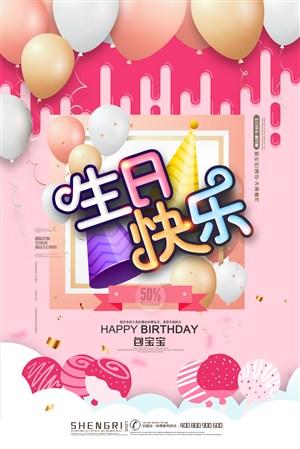 創意海報簡約氣球生日快樂浪漫清新生日海報