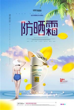 夏日防晒护肤品海报