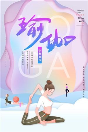 紫色清新剪纸风瑜伽运动健身宣传海报