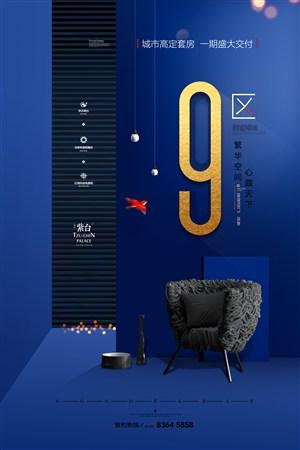 新中式地產藍色系列著地產海報
