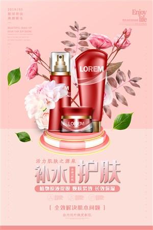 美妆化妆品护肤品粉色唯美促销海报
