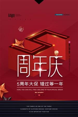 简约喜庆5周年庆盛典海报