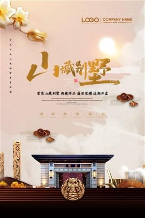 简约大气中国风别墅地产海报设计