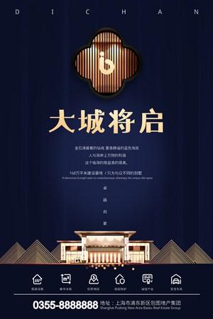 古典中式地產海報