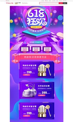 淘宝天猫京东紫色绚丽年中大促618狂欢化妆品电商首页