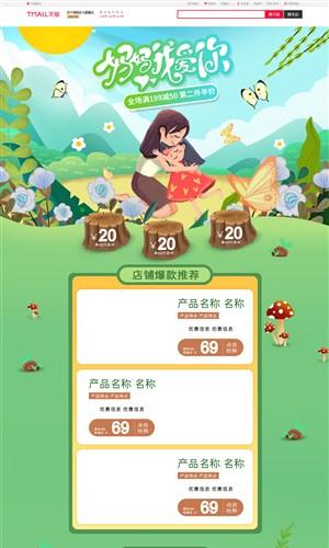 淘寶天貓京東綠色手繪母親節促銷首頁模板