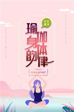 粉色創意瑜伽健身宣傳海報