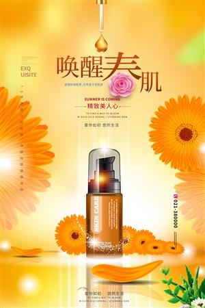 橙色喚醒春肌護膚產品護膚品化妝品海報設計