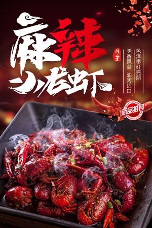 新品推薦小龍蝦美食海報