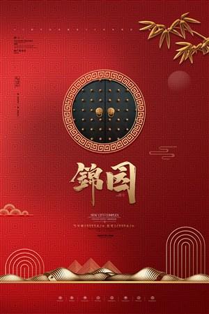 红金大气新中式地产红色简约房地产海报