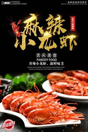 麻辣小龍蝦美食海報
