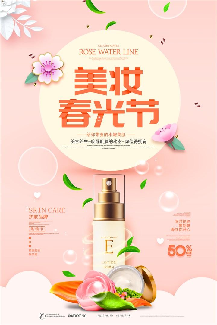 创意大气唯美美妆春光节化妆品海报