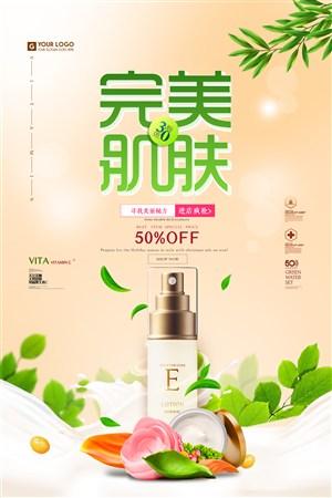 清新完美肌膚護膚品宣傳海報