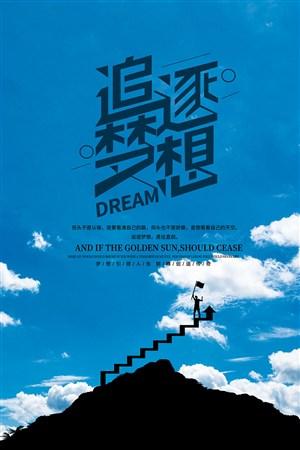 企业追逐梦想素材