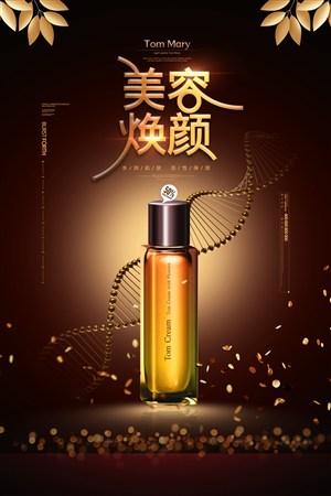 大气高端创意美容焕颜化妆品海报