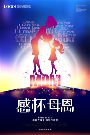 溫馨五月感恩母親節感懷母恩母親節創意宣傳雙面海報