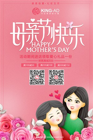 母亲节促销海报素材