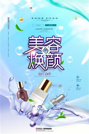 高端大气美容欢颜化妆品海报
