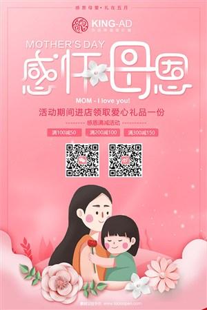 感情母恩母亲节促销活动海报模板