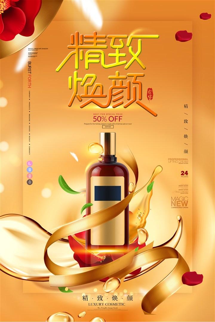 精致煥顏化妝品宣傳海報