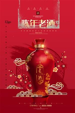 創意紅色中國風陳年老酒海報設計