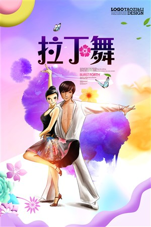 拉丁舞斗牛舞培训班舞蹈培训班海报设计