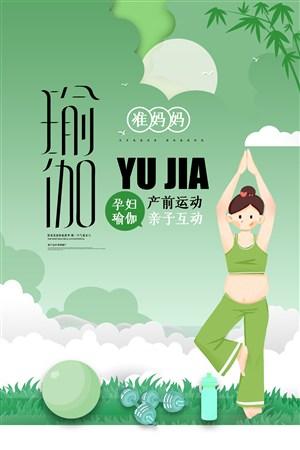 简约清新瑜伽运动健身海报