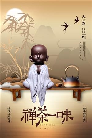 创意中国风禅茶一味茶艺海报