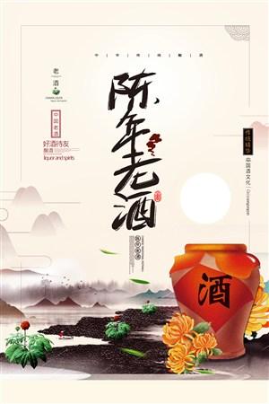 簡約中國風陳年老酒宣傳海報