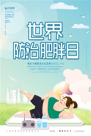簡約插畫風世界防治肥胖日宣傳海報
