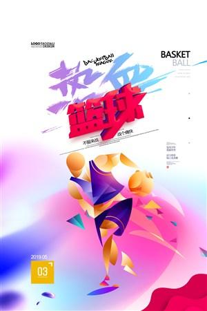 籃球簡約絢麗體育運動籃球比賽海報