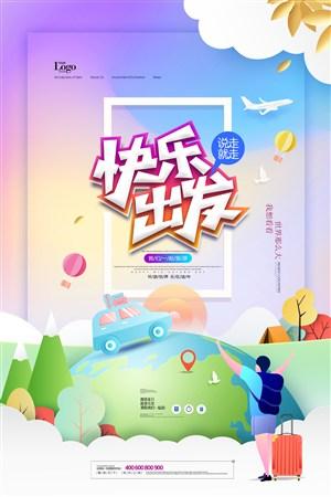 快乐出发旅游季剪纸旅行旅游海报
