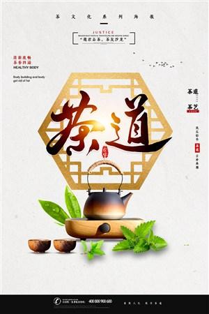 簡約中國風茶道宣傳海報