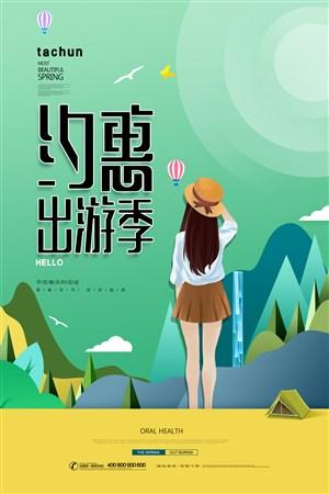 简约剪纸风约惠出游季旅游宣传海报