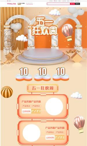 淘寶天貓京東五一狂歡周51節日促銷黃色金色首頁模板