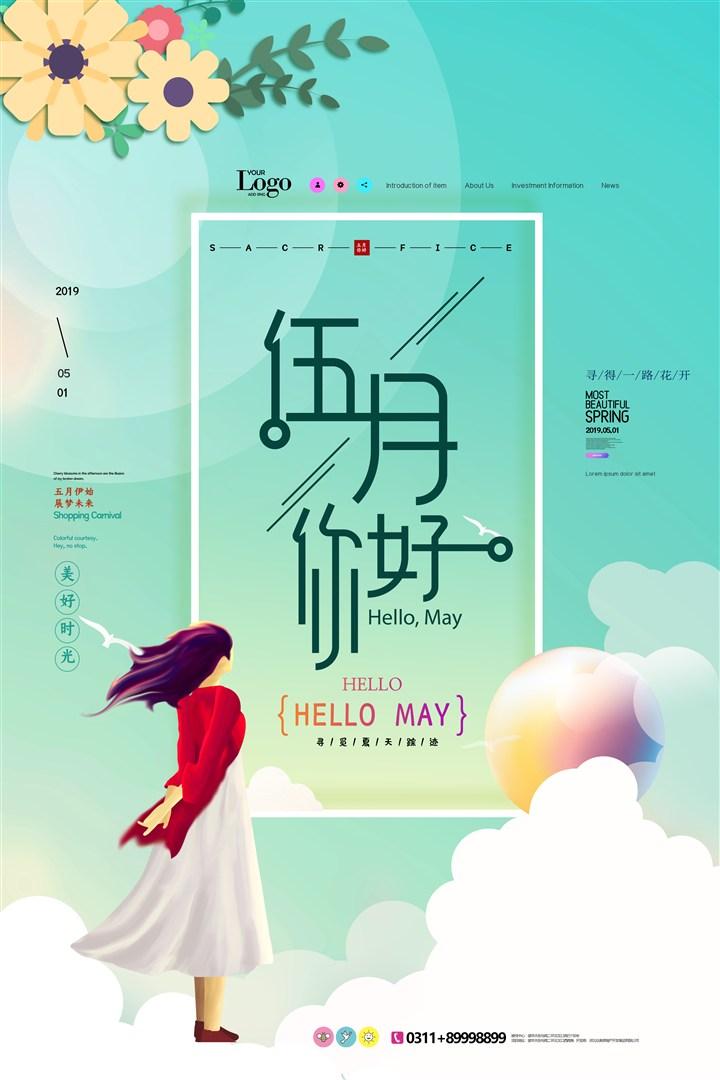 唯美清新5月你好海报