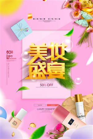 美妆盛宴广告