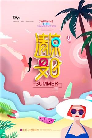 清凉夏日清新海岛游夏季游泳海报.