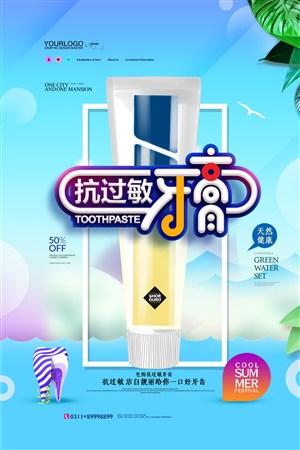 簡約天然抗過敏牙膏宣傳海報