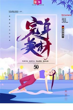 简约剪纸风完美身材瑜伽健身运动海报