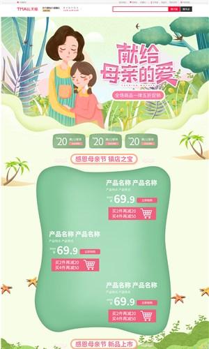 淘寶天貓京東簡約時尚母親節插畫美妝護膚首頁