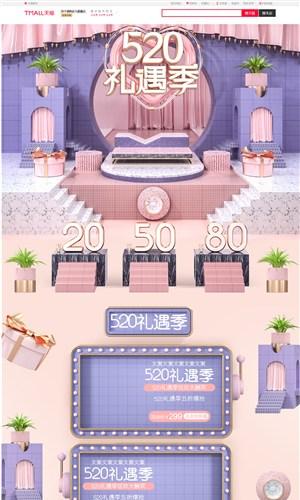 淘寶天貓京東粉色c4d520禮遇季電商首頁模板