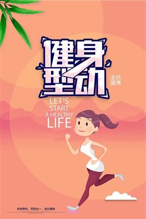 卡通美女跑步健身型动健身房海报