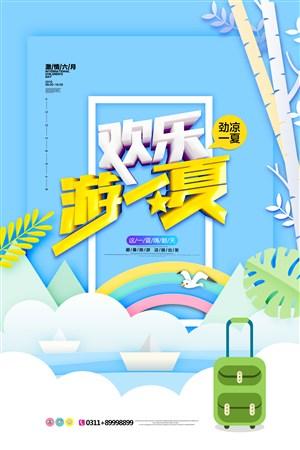 欢乐一夏避暑旅游海报