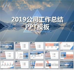 2019公司工作总结PPT