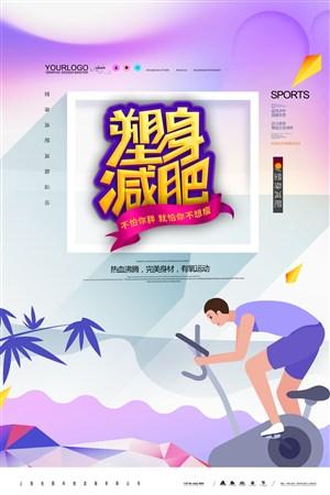 简约剪纸风塑身减肥健身运动海报